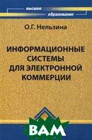 Информационные системы для электронной коммерции  Нельзина О.Г. купить
