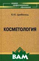 Косметология. 6-е издание  Дрибноход Ю.Ю. купить