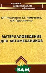 Материаловедение для автомехаников  Герасименко А.И., Чумаченко Г.В., Чумаченко Ю.Т. купить