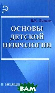 Основы детской неврологии  Ласков В.Б. купить