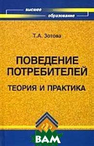 Поведение потребителей: теория и практика  Зотова Т.А. купить