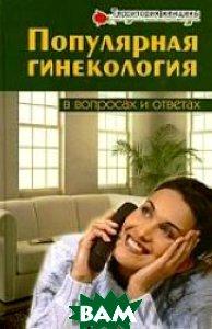 Популярная гинекология в вопросах и ответах  Луганцева И.В. купить