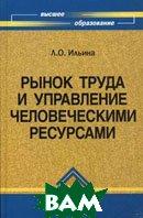 Рынок труда и управление человеческими ресурсами  Ильина Л.О. купить