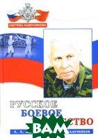 Русское боевое искусство  Кадочников Алексей купить