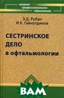 Сестринское дело в офтальмологии  Гайнутдинов И.К., Рубан Э.Д. купить