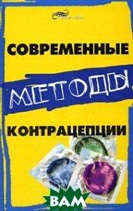 Современные методы контрацепции  Аноприенко С.В. купить