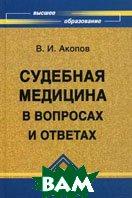 Судебная медицина в вопросах и ответах  Акопов В.И. купить