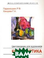 Цветоведение для художников: Колористика  Паранюшкин Рудольф, Хандова Галина купить
