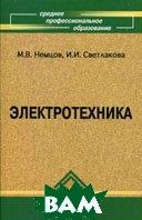 Электротехника  Немцов М.В., Светлакова И.И. купить