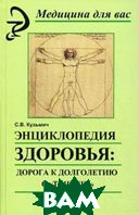 Энциклопедия здоровья: дорога к долголетию с«Тяньши»  Кузьмич С.В. купить