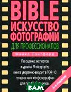 BIBLE. Искусство фотографии для профессионалов  Лэнгфорд М. купить