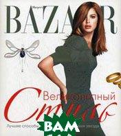 Harper's Bazaar. Великолепный стиль  Левин Д. купить