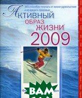 Активный образ жизни - 2009  Алексеева А. купить