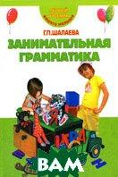 Занимательная грамматика  Шалаева Г.П. купить
