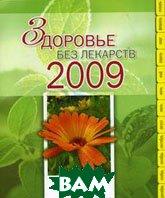 Здоровье без лекарств - 2009  Решетника Т. купить