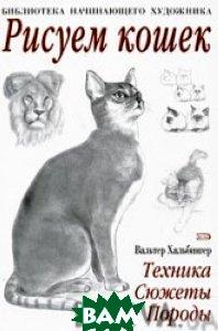 Рисуем кошек  Хальбингер В. купить