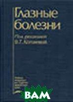 Глазные болезни  Копаевой В.Г. купить