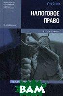 Налоговое право. 3-е изд., перераб. и доп  Крохина Ю.А. купить