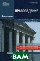 Правоведение: Учебник. 2-е изд., перераб. и доп  Пугинский Б.И. купить