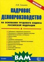 Кадровое делопроизводство на основании Трудового кодекса Российской Федерации  Сазыкин А.В купить