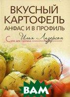 Вкусный картофель анфас и в профиль  Лазерсон И.И. купить