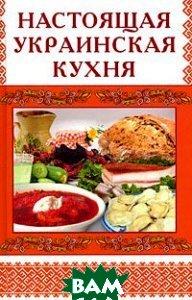 Настоящая украинская кухня  Стариченко М.В. купить