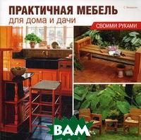 Практичная мебель для дома и дачи своими руками  Хендерсон С. купить