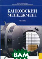 Банковский менеджмент. 2-е издание  Лаврушина О.И. купить
