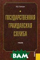 Государственная гражданская служба  Граждан В.Д. купить