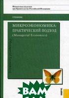 Микроэкономика: практический подход (Managerial Economics). 5-е изд., стер., и доп  Грязновой А.Г., Юданова А.Ю. купить