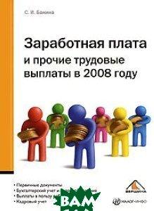 Заработная плата и прочие трудовые выплаты в 2008 году  Бакина С.И.  купить