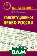 Конституционное право России. Завтра экзамен  Корнеева Н.В. купить