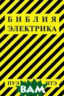 Библия электрика. ПУЭ (шестое и седьмое издания, все действующие разделы), МПОТ, ПТЭ  Сахьянова Г. Г. купить
