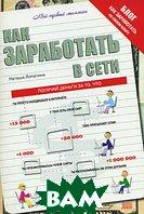 Как заработать в сети  Лопатина Н.С. купить