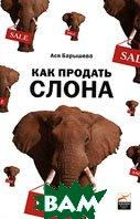 Как продать слона  Ася Барышева купить