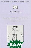 Проективный рисунок человека. 5-е изд., стер  Маховер К. купить
