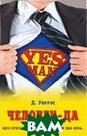 Yes Man (Человек Да)   купить