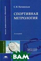 Спортивная метрология  Начинская С.В. купить