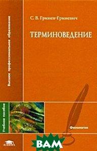 Терминоведение  Гринев-Гриневич С.В. купить