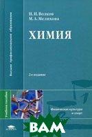 Химия. 2-е изд., стер  Волков Н.И., Мелихова М.А. купить