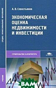 Экономическая оценка недвижимости и инвестиции  Севостьянов А.В. купить