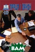 Журнал `Праця і закон` № 12 (60) (09.06 - 22.06) / 2005   купить
