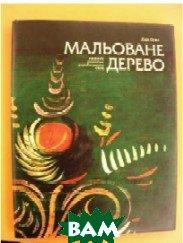 Мальоване дерево:Наївний живопис українського села  Орел Л. купить