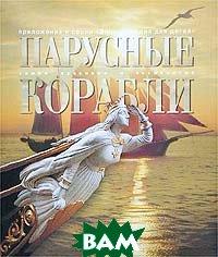 Парусные корабли  Балакин С.А. купить