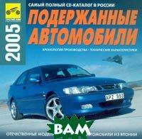 Подержанные автомобили 2005   купить