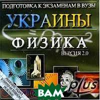 Подготовка к экзаменам в ВУЗы Украины: Физика. Версия 2   купить