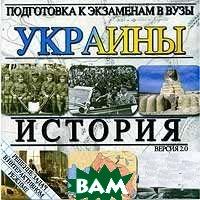 Подготовка к экзаменам в ВУЗы Украины: История   купить