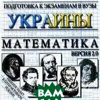 Подготовка к экзаменам в ВУЗы Украины: Математика. Версия 2   купить