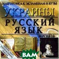 Подготовка к экзаменам в ВУЗы Украины: Русский язык   купить