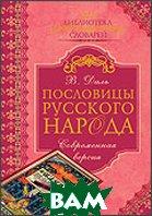 Пословицы русского народа. Современная версия  Даль В. И. купить